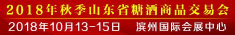 2018第80届山东秋季糖酒食品交易会