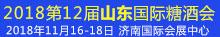 2018第12届中国(山东)国际糖酒食品交易