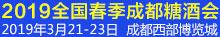 2019第100届全国春季成都糖酒会