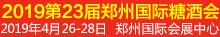 2019第23届中国(郑州)国际糖酒食品交易会