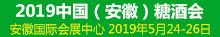 2019第18届中国(安徽)国际糖酒食品交易