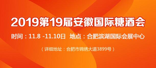 2019第19届安徽国际糖酒食品交易会