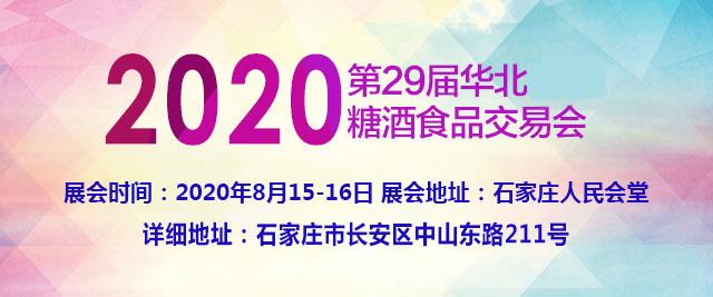 2020第29届华北春季糖酒食品交易会