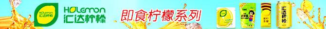 重庆汇达柠檬科技集团优德88免费送注册体验金