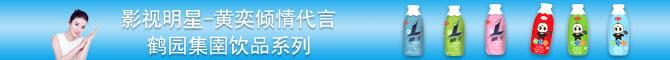 山东鹤园食品优德88免费送注册体验金