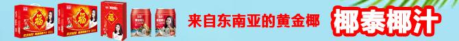 广东椰泰生物科技优德88免费送注册体验金(原广州贝奇)