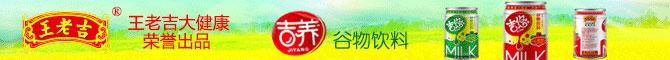 湖南吉智食品优德88免费送注册体验金