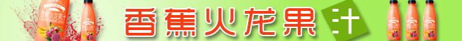 安徽伟强饮品优德88免费送注册体验金