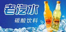 焦作市恒伟饮品亚虎国际 唯一 官网