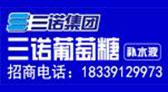 河南三诺食品优德88免费送注册体验金