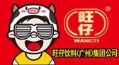 旺仔饮料(广州)集团优德88免费送注册体验金