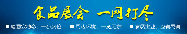 郑州火爆食品展会