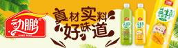 四会市益健亚虎老虎机国际平台饮料亚虎国际 唯一 官网
