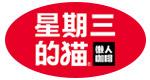 广州斧王食品优德88免费送注册体验金