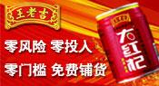 王老吉大红杞枸杞饮品运营中心