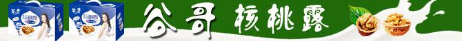 沂水县全福食品厂