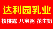 潍坊达利园乳业有限公司