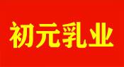 初元(北京)乳业科技有限公司