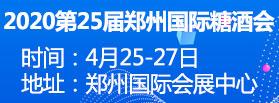 2020第25届郑州国际糖酒食品交易会