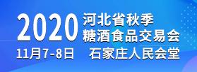 2020第25届河北省秋季糖酒亚虎老虎机国际平台交易会