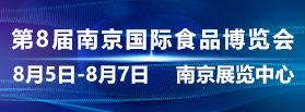 2020第8届南京亚虎老虎机国际平台博览会