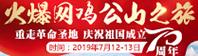 2018北国江南合过程,将军故里接通我,火爆网2019信阳红色之旅!