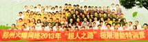 郑州火爆网络2013年超人之路极限潜能特训营