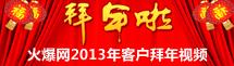 拜年啦!火爆食品饮料网2013厂商拜年视频