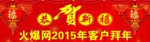 2015年食品饮料厂商拜年专题