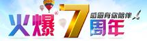 郑州亚虎app客户端下载网络科技亚虎国际 唯一 官网七周年专题