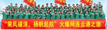 亚虎app客户端下载网连云港之旅
