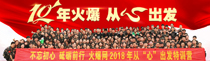 """火爆网2018年从""""心""""出发特训营"""