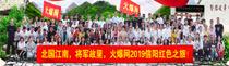 2019火爆网信阳红色之旅!