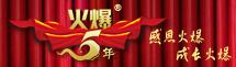 火爆网成立五周年庆典
