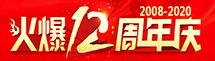 亚虎app客户端下载一纪,感恩有您!亚虎app客户端下载网12周年庆典!