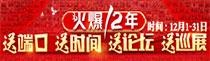 火爆网,十二年!送端口,送时间;送论坛,送巡展!!