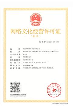 豫公网安备:41010529000348号