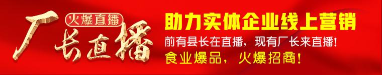 【厂长直播-亚虎app客户端下载直播】助力实体企业线上营销!