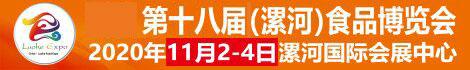 2020第二届中国(漯河)亚虎老虎机国际平台交易会