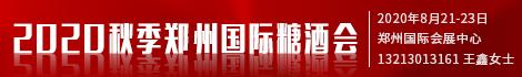 2020第25届郑州国际糖酒亚虎老虎机国际平台交易会
