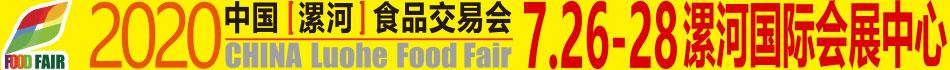 2020第二届(漯河)亚虎老虎机国际平台交易会