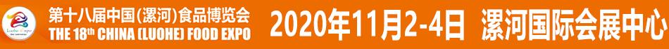 2020第18届漯河亚虎老虎机国际平台博览会