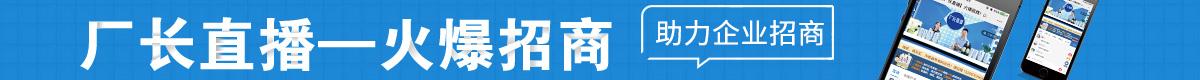 【厂长直播】-亚虎app客户端下载招商,助力企业招商!