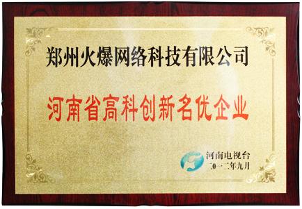 """郑州火爆网络科技有限公司被河南电视台评为""""河南省高科创新名优企业"""""""