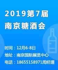 2019第7届南京糖酒会
