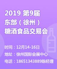 2019第9届东部(徐州)糖酒食品交易会