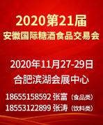 2020第21届安徽国际糖酒亚虎老虎机国际平台交易会