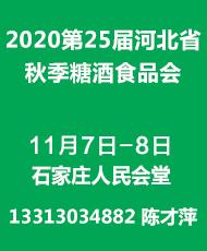 2020第25届河北省秋季糖酒食品交易会