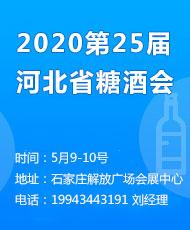 2020第25届河北省糖酒食品交易会