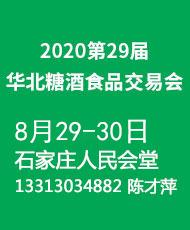 2020第29届华北春季糖酒亚虎老虎机国际平台交易会